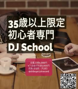 djschool