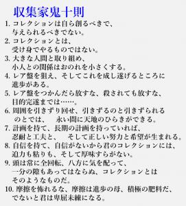 10soku