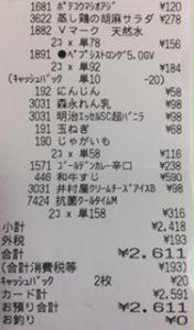 523-8